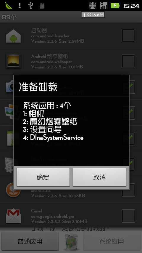 System Uninstaller - screenshot