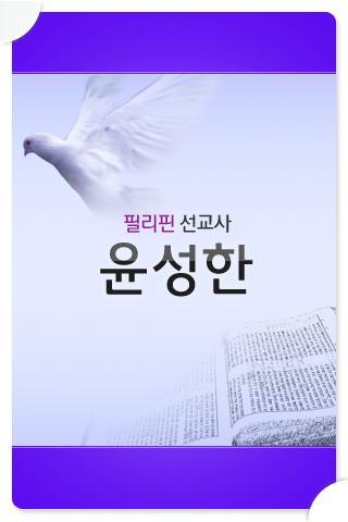 윤성한 선교사
