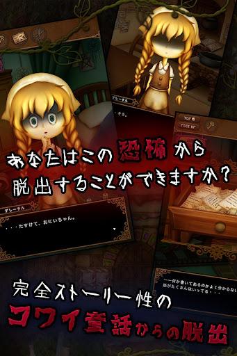脱出ゲーム コワイ童話からの脱出〜ヘンゼルとグレーテル〜 for PC