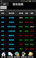 Screenshot of 永豐金證券《iLeader》