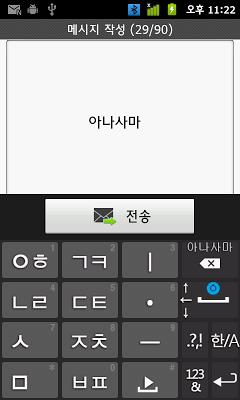 대통합자판 - screenshot