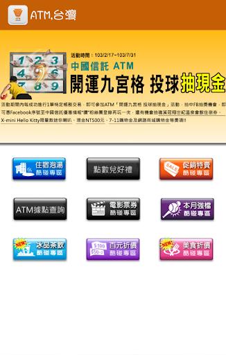 ATM優惠 台灣 中國信託 7-11 酷碰大全 提款 折扣