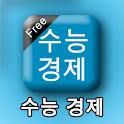 수능경제 logo
