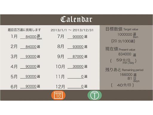 玩生活App|Daimokuhyo4免費|APP試玩