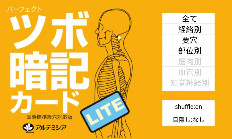 Tsubo Card Lite- screenshot