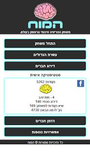 טריוויה המוח בעברית