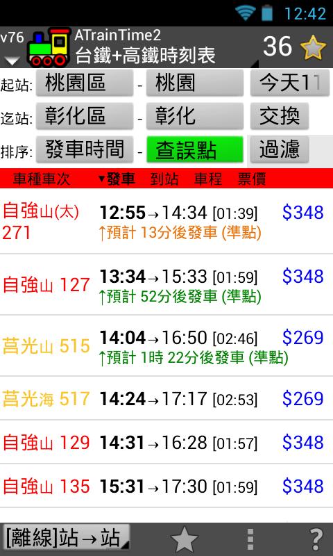 ATrainTime2 火車時刻表 台北捷運- screenshot