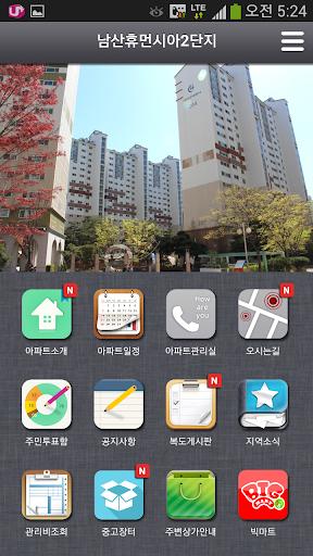 남산휴먼시아2단지 중구남산동휴먼시아2단지 대구아파트
