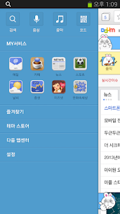 다음 - Daum - screenshot thumbnail