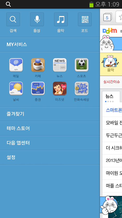 Daum - news, browser, KBO - screenshot