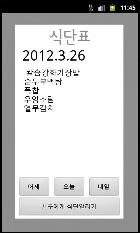 MunWon Middle School - screenshot