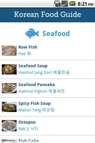 Korean Food Guide- screenshot