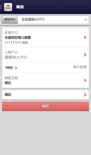 玩免費財經APP|下載HSBC Mobile Banking app不用錢|硬是要APP