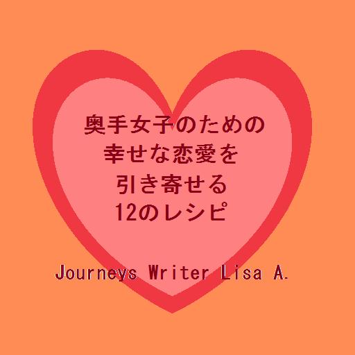 奥手女子のための幸せな恋愛を引き寄せる12のレシピ 漫畫 App LOGO-APP試玩