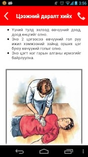 Анхны тусламж (First Aid)- screenshot thumbnail