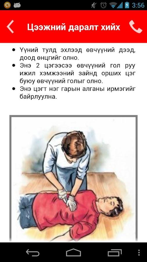 Анхны тусламж (First Aid)- screenshot