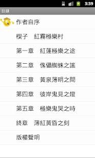 玩書籍App|惡哉先生.紅霧極樂村(台灣特別版)免費|APP試玩