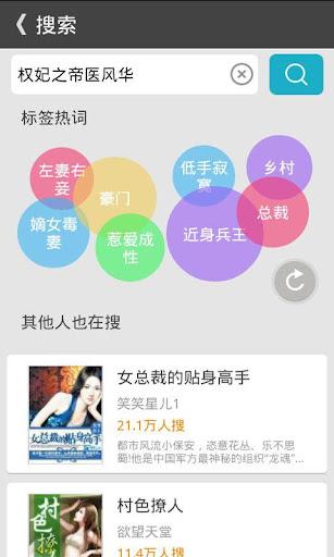玩書籍App|【热门小说】思嫁免費|APP試玩