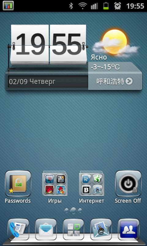 Theme Glass 360 Launcher - screenshot