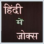 Hindi Jokes (हिंदी जोक्स )