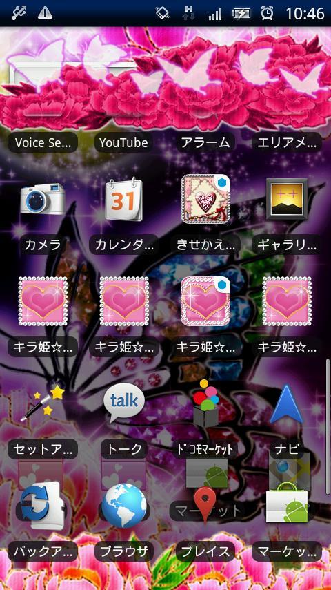 KiraHime JP Butterfly- screenshot