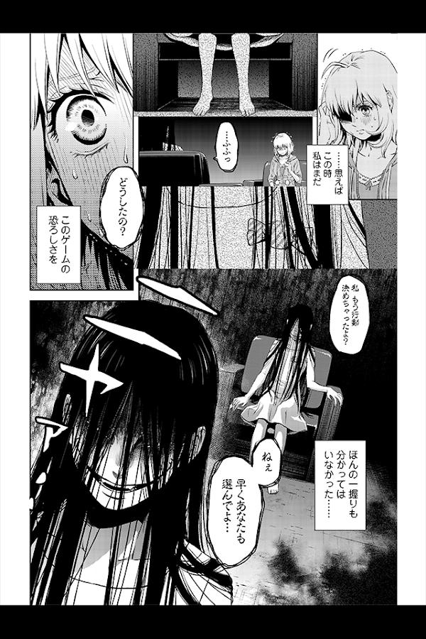 オンライン(漫画)- screenshot