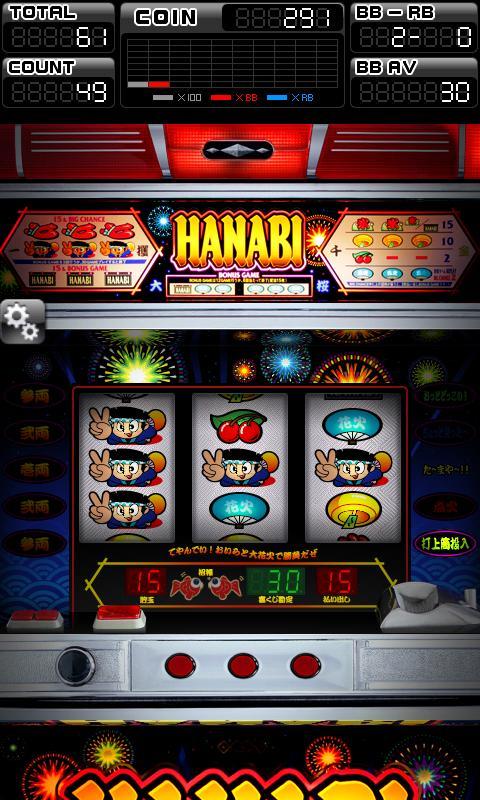 HANABI- screenshot