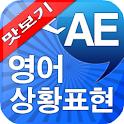AE 영어 상황표현 맛보기 logo