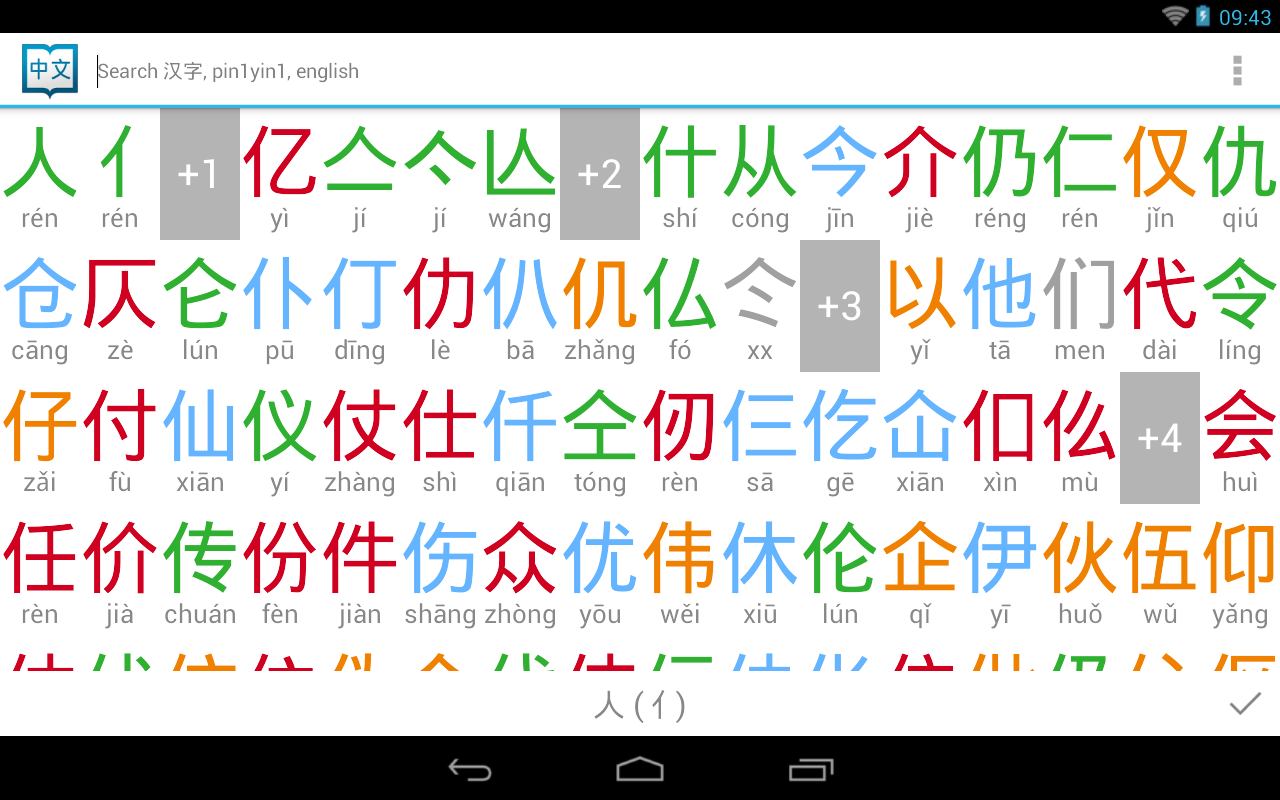 Hanping Chinese Dictionary - screenshot