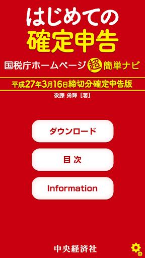 はじめての確定申告 国税庁ホームページ超簡単ナビ