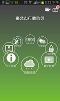 Screenshot of 臺北市行動防災