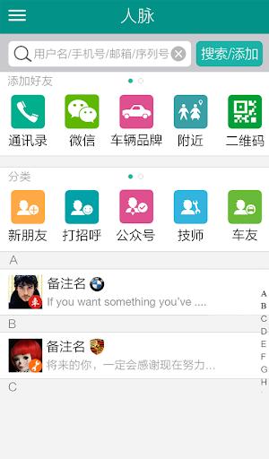 玩工具App|golo技师免費|APP試玩
