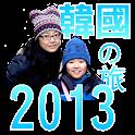 豬遊日記 - 2013 韓國首爾 icon