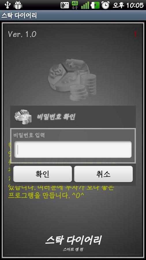 스탁다이어리(stockdiary) - 주식 가계부 프로- screenshot