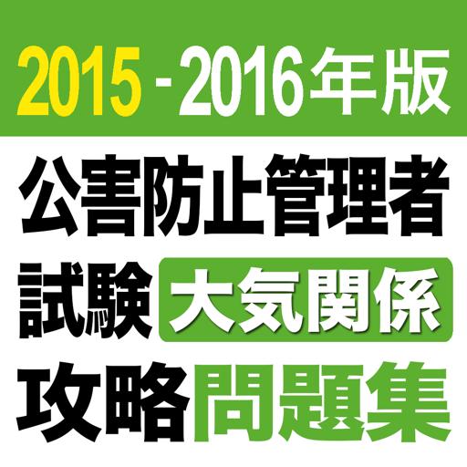 2015-2016 公害防止管理者 大気 問題集アプリ