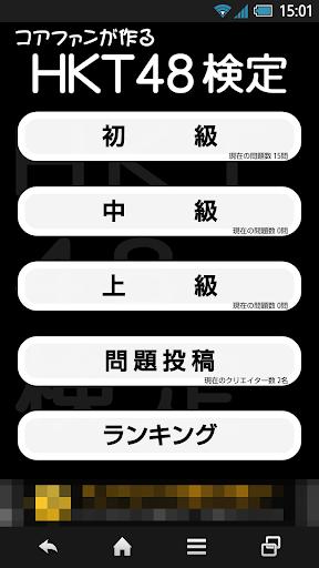 HKT48検定