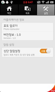 포토 업로더(Photo Uploader) - screenshot thumbnail