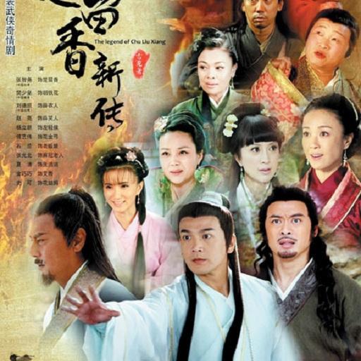 Sở Lưu Hương truyền kỳ-Cổ Long