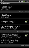 Screenshot of GO LauncherEX Arabic language