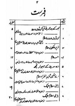 Download ยา Nabi Salam Alayka ภาษาอูรดู Apk Latest Version