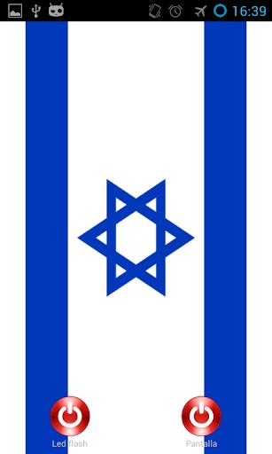 Lantern flash screen Israel