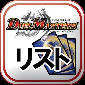 デュエルマスターズDMカードリストデータベース