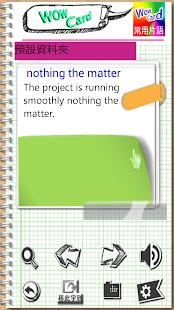 玩教育App|WoW-常用片語-完整例句免費|APP試玩