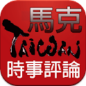 Taiwan News Comment icon