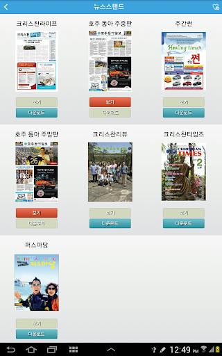 【免費生活App】마이시티 - 호주-APP點子