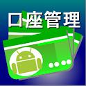 口座管理 logo