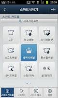 Screenshot of SAMSUNG Smart Washer/Dryer