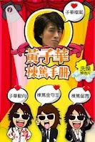 Screenshot of 棟篤手冊