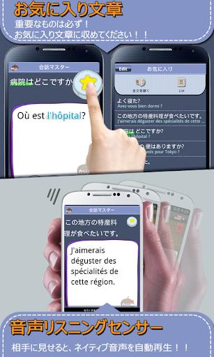 無料教育Appのフランス語 会話マスター [Premium]|記事Game