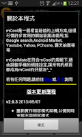 Screenshot of mCoolMate *Root